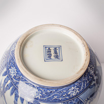 Shonzui style blue and white porcelain water jar (mizusashi) (base), Japan, Meiji era, circa 1900 [thumbnail]